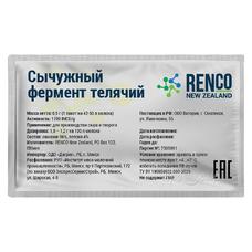 Натуральный сычужный фермент RENCO на 50 литров молока